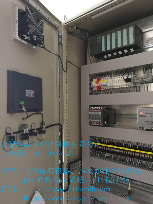 PLC控制柜.jpg