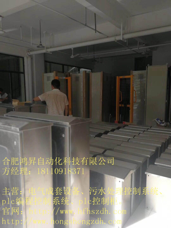 |污水处理控制系统.jpg