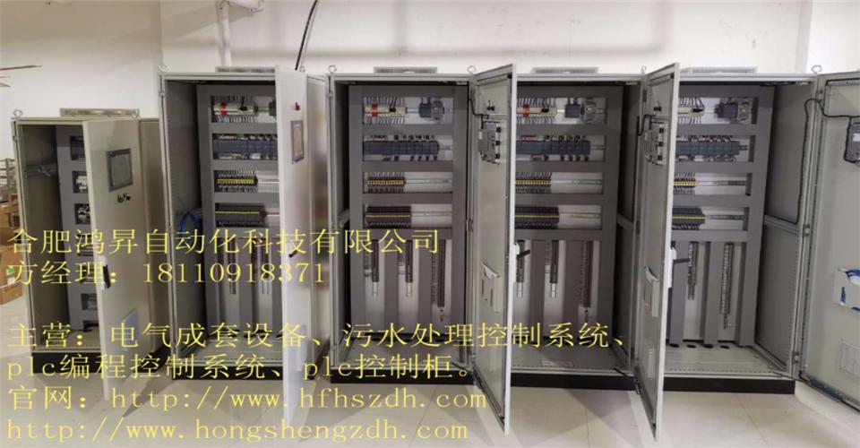 PLC控制柜.png